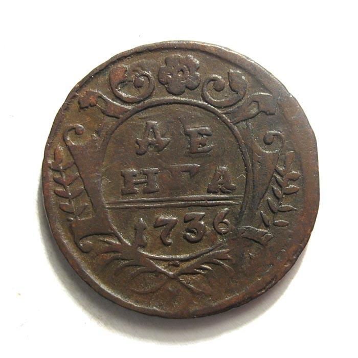 Деньга 1736 купить книгу world coins