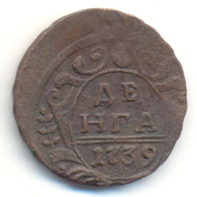 Денга 1739 цена стоимость монет 1870 года