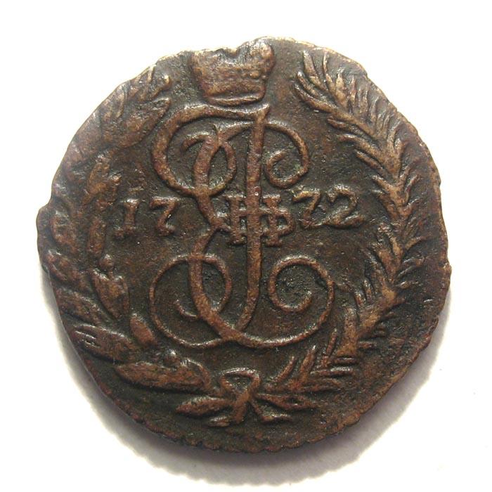 Полушка 1772 года цена номер 020