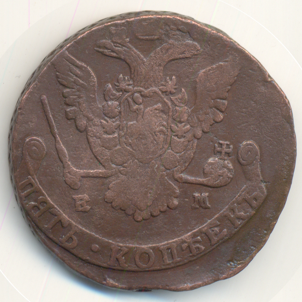 5 копеек 1773 года стоимость сколько стоит 20 копеек 1931 года ссср