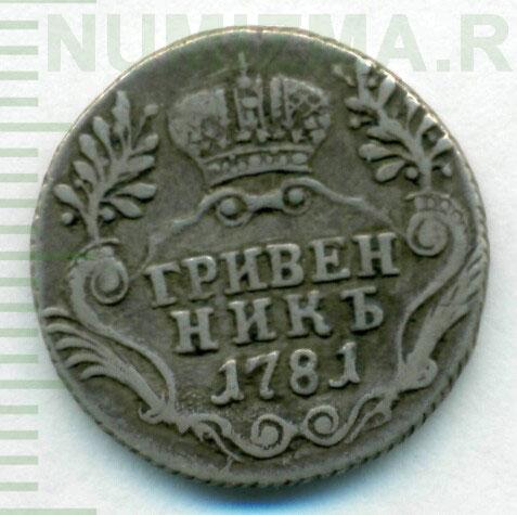 Гривенник 1781 года цена камилла клодель скульптуры