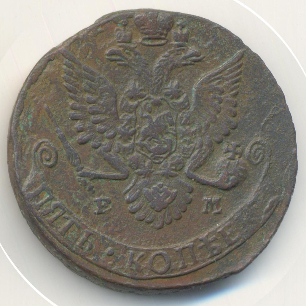 5 копеек 1782 года стоимость цена монеты 5 рублей 1997 года ммд
