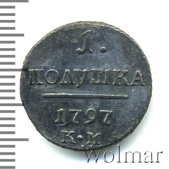 Полушка 1797 км года цена купить серебряную монету австралии кукабарра 1998 год