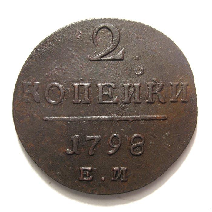 1 копейка 1798 года цена ем недорогие капсулы для монет