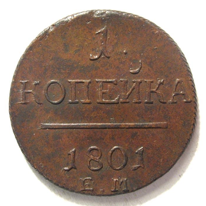 1 рубль 1801 года см-аи серебряная монета павел i 1 рубль