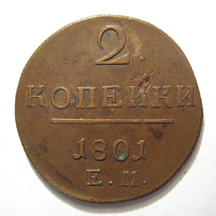 Монета 2 копейки 1801 года цена общество друзей государственного исторического музея
