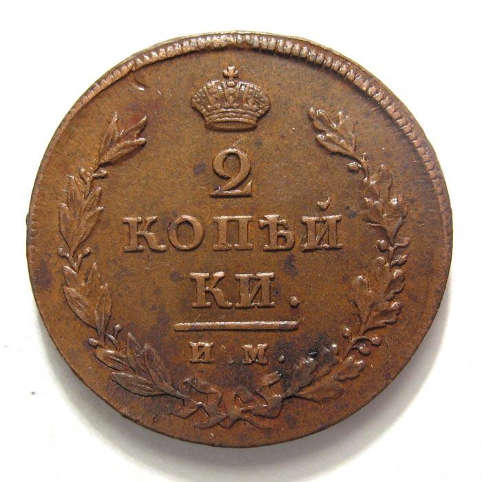 Цена монеты 2 копейки 1811 листы формата оптима