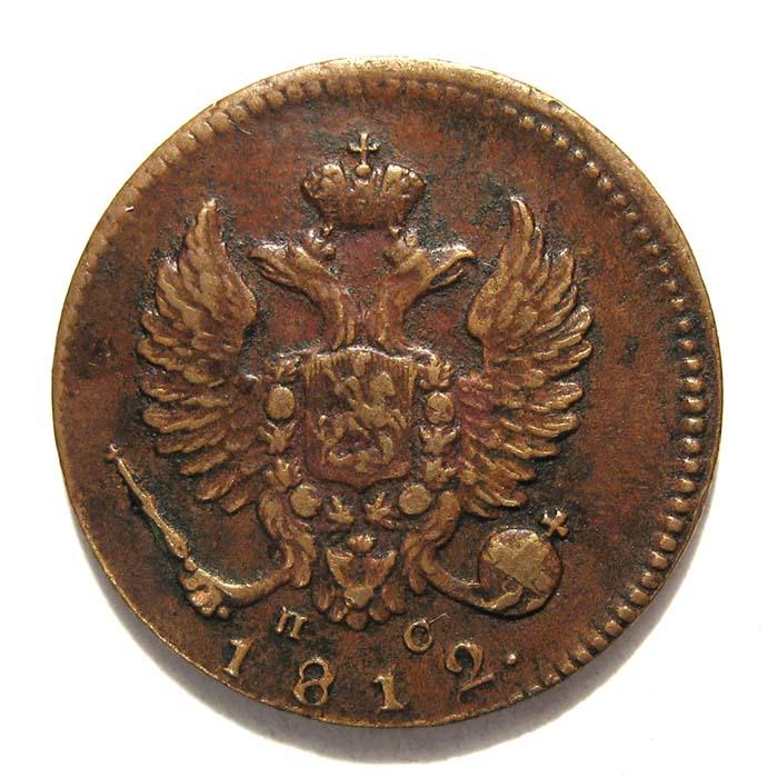 Александр I. Монета деньга 1812 года, буквы ИМ. Состояние XF.