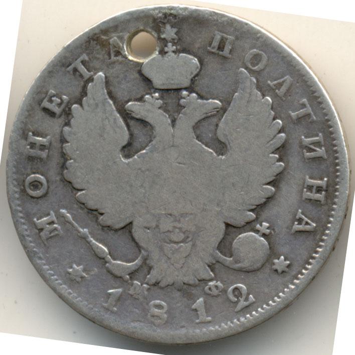 Александр I. Монета полтина 1812 года. Состояние F.