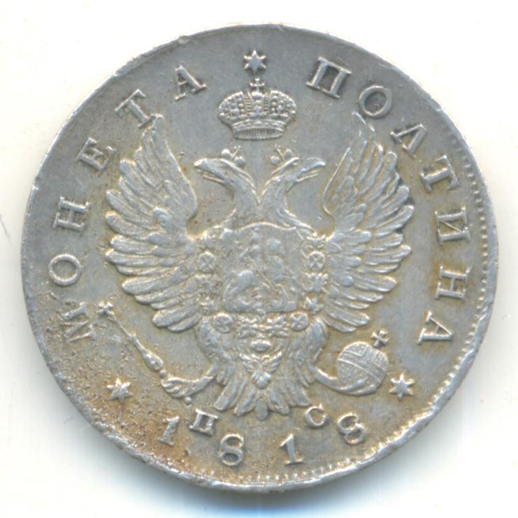 Монета полтина 1818 года серебро цена монеты сша 2014