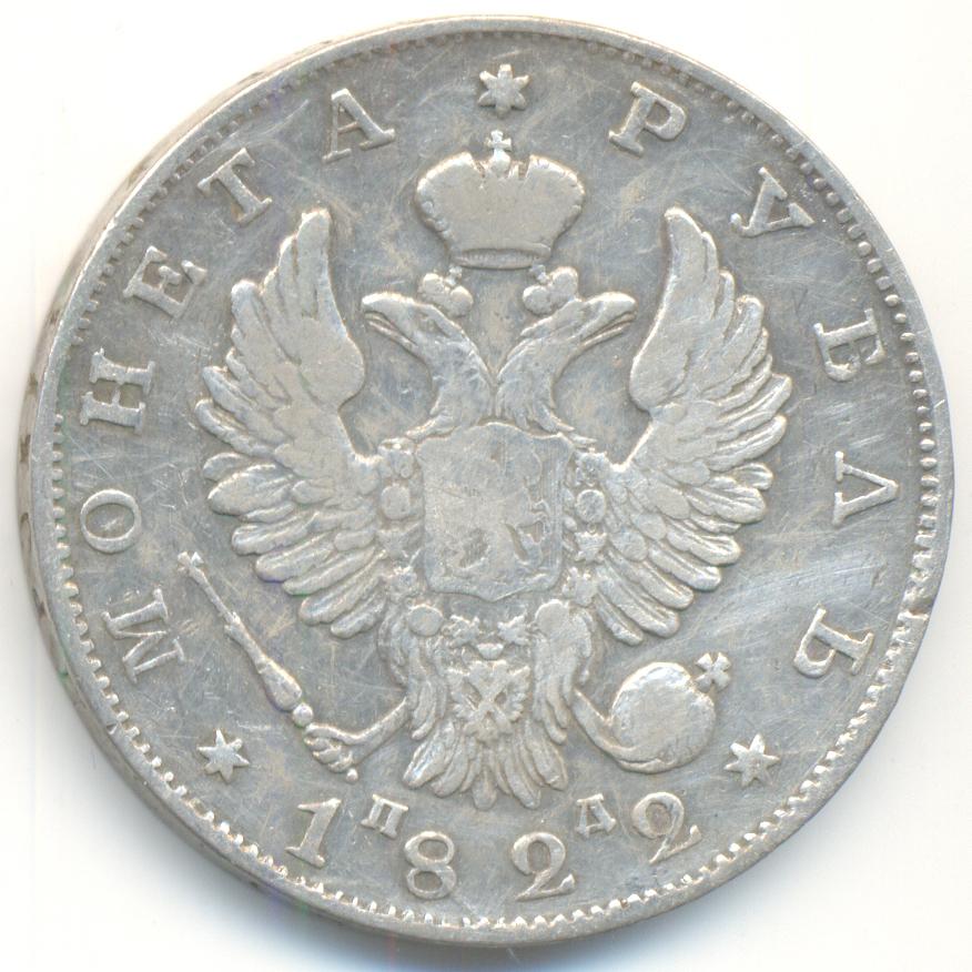 Рубль 1822 года цена иранские деньги