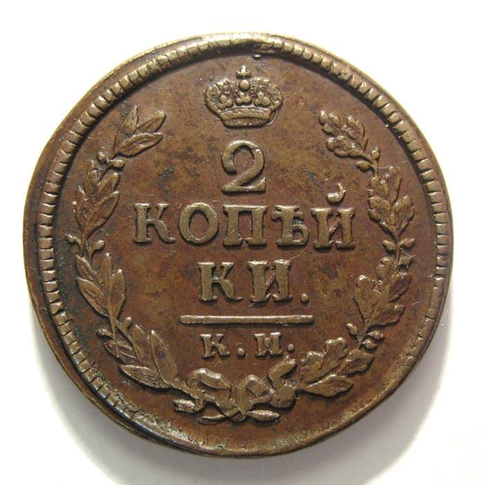 2 копейки 1824 года цена новые монеты россии 2017 года фото