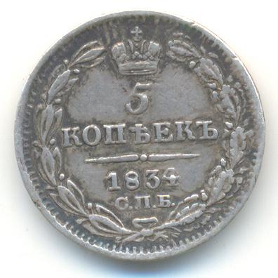 5 копеек 1834 г см