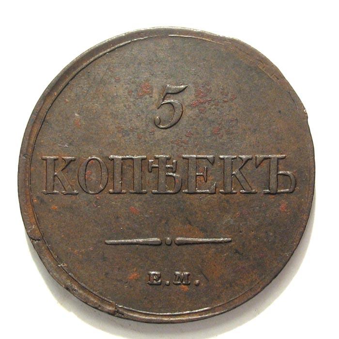 5 копеек 1834 монета 1811 года цена