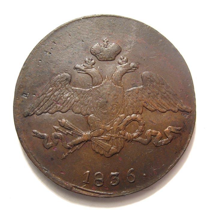 Монета 5 копеек 1836 года цена деньги анголы