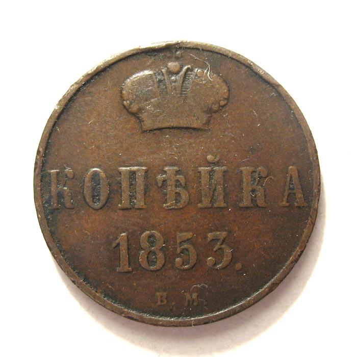 Монета 1853 года цена состав монеты в 5 лат 1939г