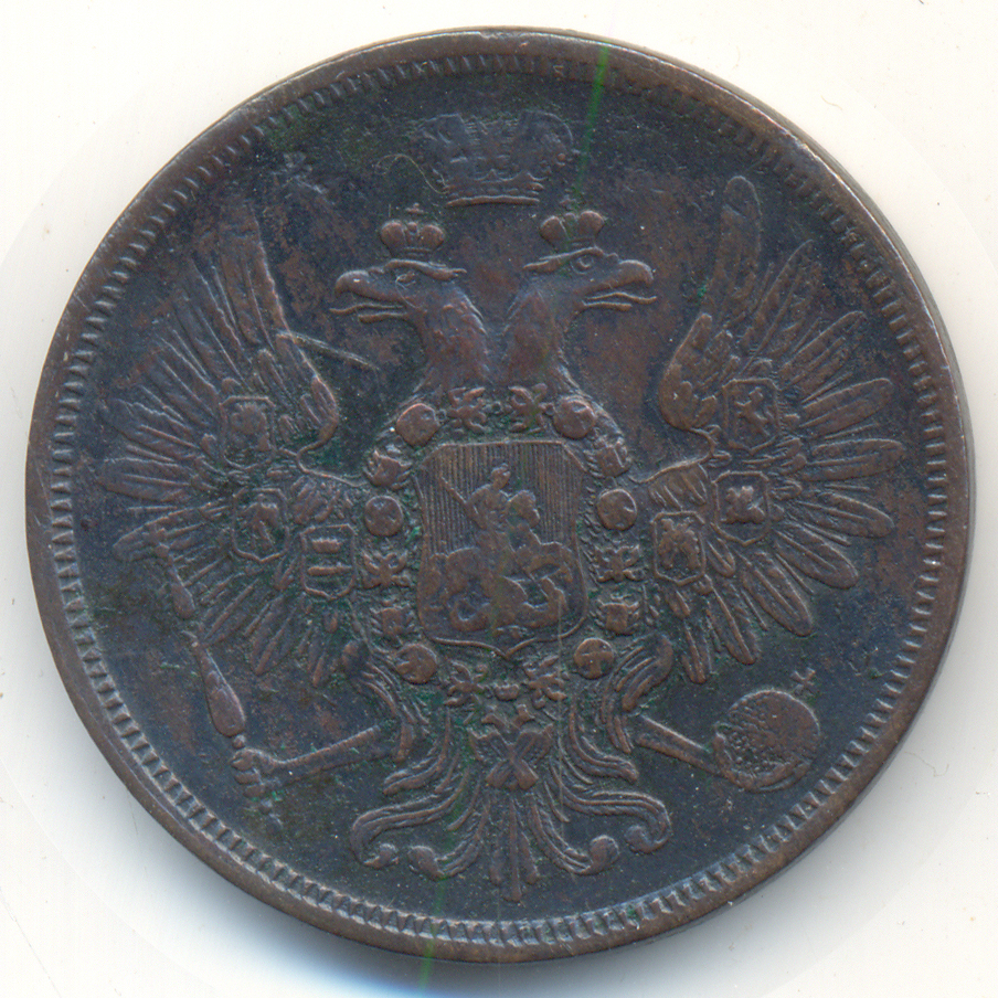 5 копеек 1859 г спб-фбсеребро, 1,05 гр состояние хf