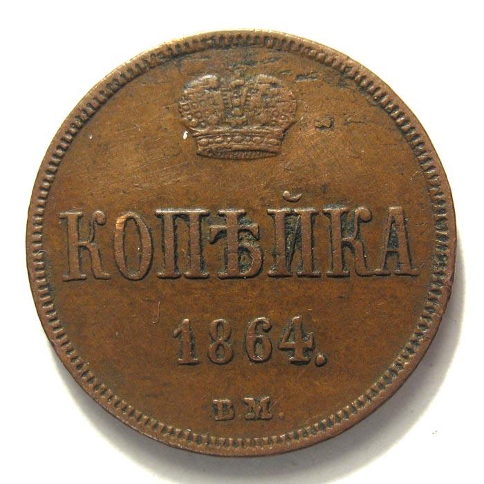 Копейка 1864 монеты ссср 15 копеек 1961