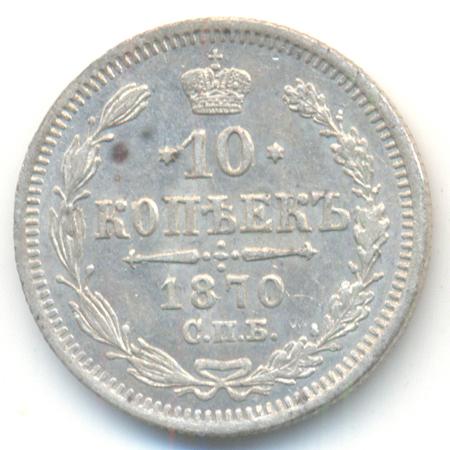 10 копеек 1870 года цена монета рубль 1813