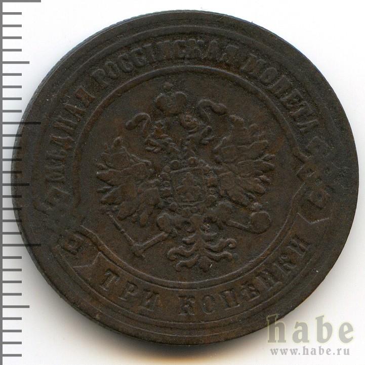 3 копейки 1870 года цена брак редких монет россии