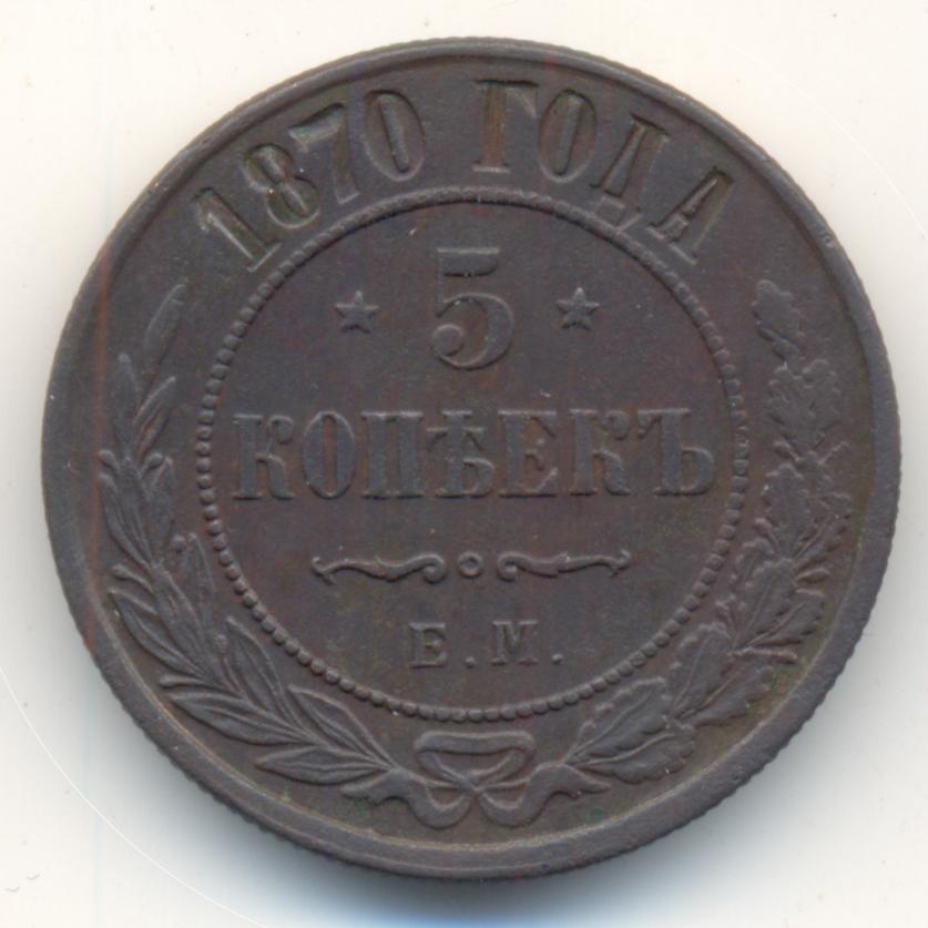 5 копеек 1870 года ем (2130)