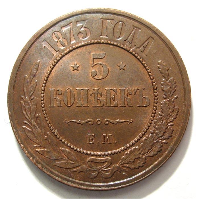 5 копеек 1873 цена 50 копеек 2013 года цена