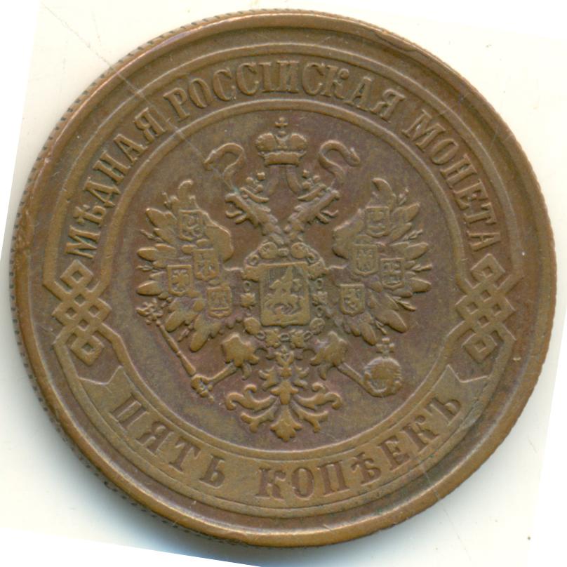 5 копеек 1875 год ем александр ii