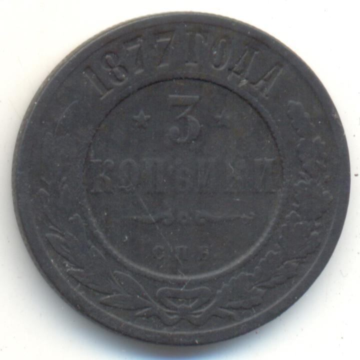 alexandr2-1877-3_kopejki-Cu-VF-1.jpg