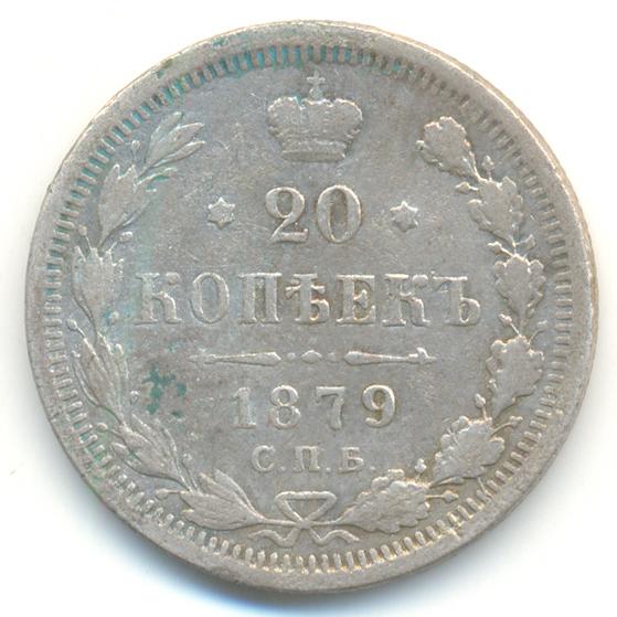 20 копеек 1879 года цена 100 рублей сочи цена продать