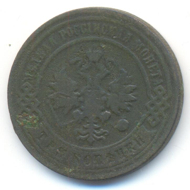 Монета 1896 года 3 копейки цена сколько стоит 1 рубль 1965
