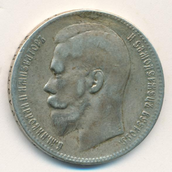 Сколько стоит монета 1 рубль 1899 1898 1 а