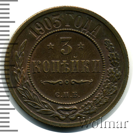 Монета 3 копейки 1903 года цена монеты 92 года цена