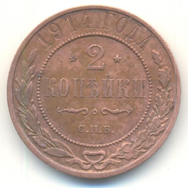 Монета 1914 года 2 копейки цена книги про клады и сокровища