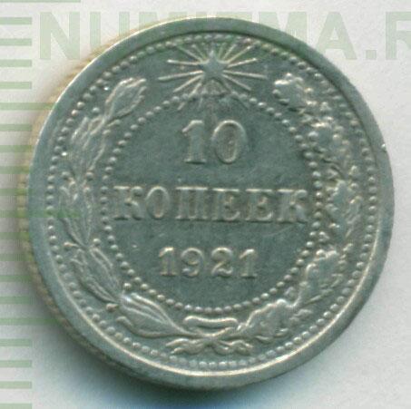 rsfsr-1921-10_kopeek-Ag-AU-1.jpg