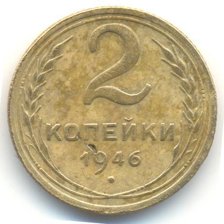 На этой странице вы можете узнать стоимость монеты 3 копейки 1946 года, купить или продать разновидность: перепутка