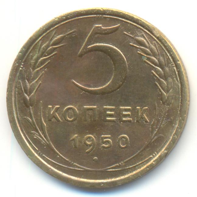 http://arhivmonet.ru/cennik-img/1950/sssr1-1950-5_kopeek-Br-VF-1.jpg