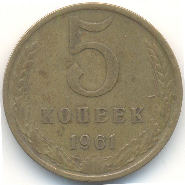 Монеты ссср 1965 — 91гг монеты ру