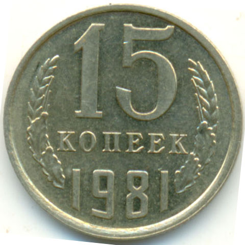 Цена 15 копеек 1981 купить марки ссср космос