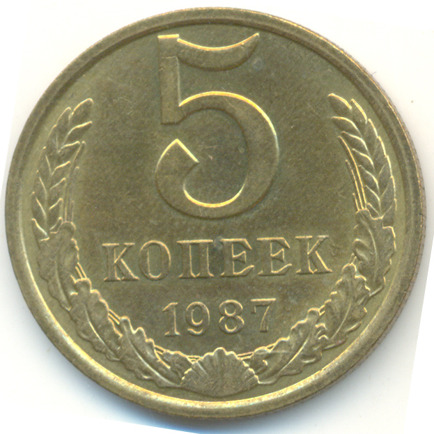 Стоимость монеты 5 копеек 1987 сколько стоит серебро 999 пробы