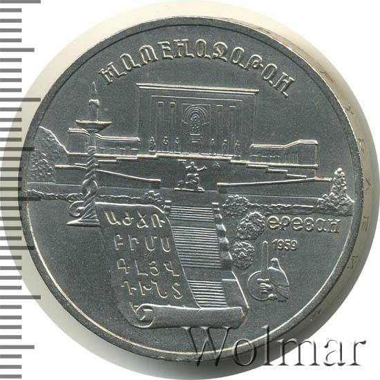 Пять рублей 1990 года цена казахстан 20 тенге 1945 1995 юбилей цена
